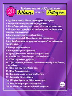 20 Απλοί Τρόποι για να αυξήσεις τους Followers σου στο Instagram Social Networks, Social Media, Internet, Instagram, Blog, Blogging, Social Media Tips