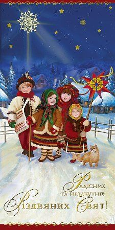 "Друковані листівки : Різдво та Новий рік : Сторінка 3 - ""Фаріон"" Christmas Scenes, Christmas Pictures, Christmas Time, Christmas Cards, Christmas Decorations, Christmas Ornaments, Christmas In Ukraine, Ukrainian Christmas, Christmas Illustration"