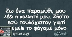 Funny Greek Quotes, Funny Quotes, Random Quotes, Favorite Quotes, Best Quotes, Clever Quotes, Try Not To Laugh, Funny Moments, Funny Things