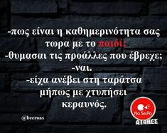 Funny Greek Quotes, Funny Quotes, Pomes, Picture Video, Funny Pictures, Company Logo, Lol, Humor, Videos