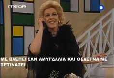 Ντενη Tvs, Tv Series, Funny Quotes, Greek, Cinema, Jokes, Inspiration, Humor, Funny Phrases