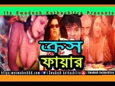 Bangla Sexy Movie Cross fire | ক্রস ফায়ার | Sohel |  Moyori | Suchona | ...