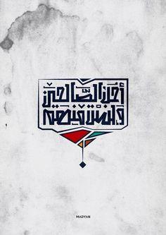 Inspiration Popular Quotes popular quotes and sayings Arabic Calligraphy Design, Arabic Design, Arabic Art, Islamic Calligraphy, Arabic Words, Arabic Quotes, Typography Quotes, Typography Letters, Typography Design
