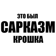 Cat Memes, Funny Memes, Cute Backgrounds For Iphone, Hello Memes, Happy Memes, Russian Memes, Dark Quotes, Work Memes, Life Pictures