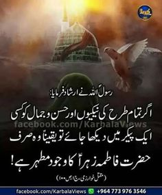 Hazrat Ali Sayings, Imam Ali Quotes, Hadith Quotes, Urdu Quotes, Quotations, Qoutes, Life Quotes, Islam Hadith, Islam Quran