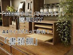 100均すのこDIY「書類棚」A4サイズが入って便利!簡単~ぷちふる~ - YouTube