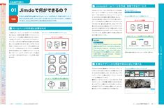10日でSEO&アクセスアップ Jimdoデザインブック | デザイン関連の雑誌・書籍を出版するMdNのWebサイト - MdN Design Interactive - Text Layout, Book Layout, Book Cover Design, Book Design, Word Web, Grid System, Album Design, Type Setting, Editorial Design