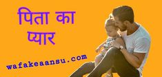 Pita ka pyar best story in hindi