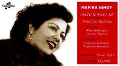 Μαρίκα Νίνου ΆΪΝΤΕ ΠΑΡΑΤΑ ΜΕ Απόστολος Καλδάρας 1952