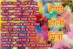 Holi Hindi Sms, Holi Jokes Funny