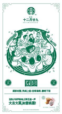 星巴克中国的照片 - 微相册