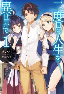 Nidoume no Jinsei wo Isekai de (Second Life in Another World , Nidome no Jinsei wo Isekai de) Date A Live, Digimon Adventure Tri., Sing Now, Margrave, A Different World, Beautiful Blonde Girl, Light Novel, Previous Life, Another World