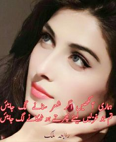 Our social Life Poetry Quotes In Urdu, Urdu Poetry Romantic, Love Poetry Urdu, Qoutes, Urdu Quotes, Poetry On Eyes, Poetry Pic, Urdu Poetry In English, Personality Quotes