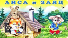 Сказки для детей.  Лиса и заяц - сказка для детей