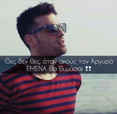 Qoutes, Life Quotes, Greek Quotes, Wayfarer, Singers, Ray Bans, Mens Sunglasses, Handsome, Style