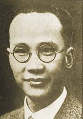 Hou Yao was a pioneering Chinese film director, screenwriter, and film theorist. He wrote and directed many films including Romance of the Western Chamber, the first Chinese film shown in Western countries. After the Empire of Japan invaded China in 1937, Hou Yao wrote and directed a series of patriotic films against Japanese aggression. In 1942, he was murdered by the Japanese during the Sook Ching massacre in Singapore.