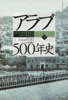 アラブ500年史(下): オスマン帝国支配から「アラブ革命」まで ユージン ローガン, http://www.amazon.co.jp/dp/4560083290/ref=cm_sw_r_pi_dp_nweUsb0AVJ8KV