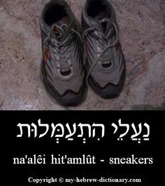 How to say Sneakers in Hebrew. Includes Hebrew vowels, transliteration (written with English letters) and audio pronunciation by an Israeli. Hebrew Vowels, Jewish Crafts, Hebrew School, English Letter, Learn Hebrew, Hebrew Words, Israel Travel, Torah, Vocabulary Words