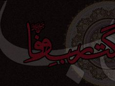 Arabic Calligraphy VI by Hasan Syed
