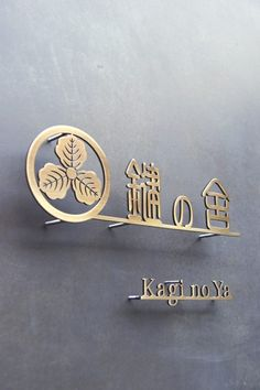 鍵の舎 Hotel Signage, Office Signage, Shop Signage, Wayfinding Signage, Signage Design, Branding Design, Logo Design, Web Banner Design, Sign Board Design