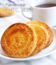 499. Печенье «Бретон» (утилизация желтков)