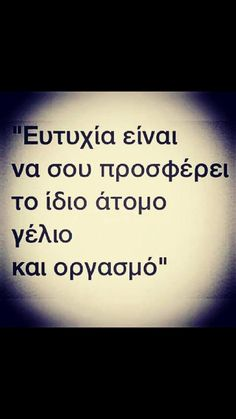 .. Greek Phrases, Greek Words, Greek Love Quotes, Dark Thoughts, Love You, My Love, Relationship Goals, Relationships, Favorite Quotes