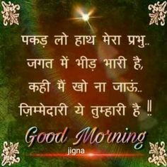 Good Night Hindi Quotes, Good Night Love Messages, Happy Good Morning Quotes, Good Morning Motivation, Morning Prayer Quotes, Morning Wishes Quotes, Good Morning Beautiful People, Good Morning Inspirational Quotes, Good Thoughts Quotes