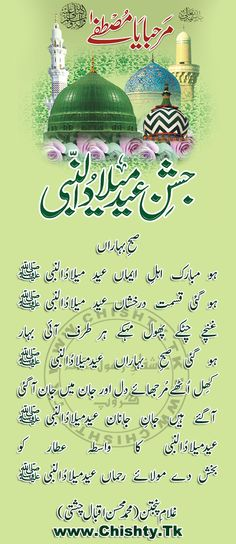 Rabi Ul Awwal, Eid Milad Un Nabi, Ali Quotes, Prophet Muhammad, Allah, Sayings, Garden, Kitchen, Photography