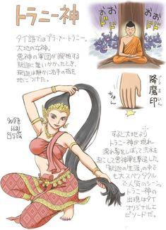 Japanese manga artist🇯🇵 and his paintings work, the beliefs and magical animals in Thai people's imagination.🇹🇭 งานอาร์ตของนักวาดมังงะชาวญี่ปุ่นคนนี้น่ารักมากๆ เกี่ยวกับความเชื่อและสัตว์วิเศษของไทย. Credit: たーれっく (@douteisensei) #Thailand #artist #drawing #painting #culture Visual Arts, painting, graphic arts, art theory, Applied Arts, Cartoon, Manga, #lineart  #วาดภาพ #ศิลปะ #ลายเส้น  #วาดเขียน Traditional Thai Clothing, Buddha Life, Cultural Crafts, Bad Girl Outfits, Thai Art, New Art, Chibi, Art Drawings, Anime Art