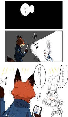 Zootopia News Network: Comic: Horror Prank (by Ahiru) (Official English Translation) Zootopia Comic, Zootopia Art, Disney Zootropolis, Zootopia Nick And Judy, In And Out Movie, Old Computers, Short Comics, 2 Movie, Nice To Meet