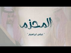 Abbas Ibrahem ... El Mohazm | عباس إبراهيم ... المحزم - YouTube Napkins, Towels