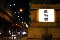 Tokyo, Shin-Itabashi in the night.
