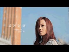 Taiwanese Singer-  Angela 張韶涵 - 最近好嗎 MV [How Are You Recently? Official HD MV]