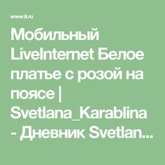 Мобильный LiveInternet Белое платье с розой на поясе | Svetlana_Karablina - Дневник Svetlana |