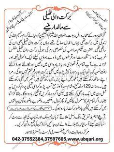 Essay or dissertation with islam aur research with urdu