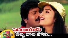 Pedarayudu Telugu Movie Songs | Abba Daani Soku Music Video | Mohan Babu | Soundarya | Rajinikanth Music Video Posted on http://musicvideopalace.com/pedarayudu-telugu-movie-songs-abba-daani-soku-music-video-mohan-babu-soundarya-rajinikanth/