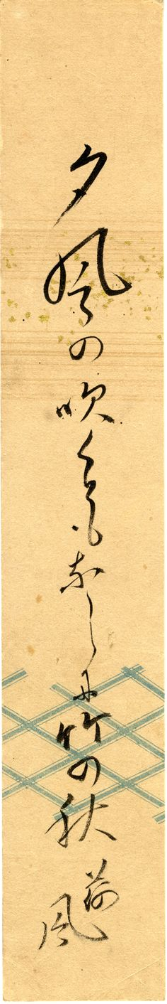 Calligraphy by Japanese author, Kafu NAGAI (1879~1959) 夕風や吹くともなしに竹の秋 Without really intending it the evening breeze blows away the bamboo leaves.     A poem about the coming of spring, bamboo leaves fall (unlike other plants) in spring, and new ones sprout immediately