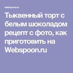 Тыквенный торт с белым шоколадом рецепт с фото, как приготовить на Webspoon.ru