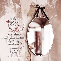 Image via We Heart It https://weheartit.com/entry/90820959 #دعاء #رمزيات #تصميم #أحبتي
