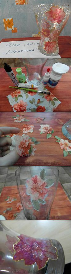 Мастер-класс: ваза в технике декупаж. | Шкатулка