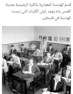 Palestine History, Arabic Words, Jerusalem, Impressionist, Old Photos, Saga, Beautiful Places, The Past, Amazing