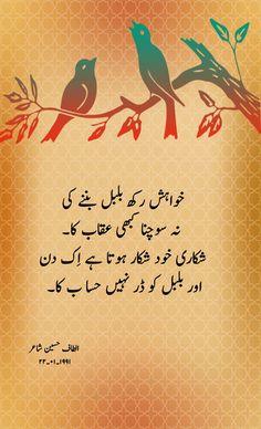 Urdu Poetry Poetry Books, Poetry Quotes, Book Quotes, Life Quotes, Urdu Poetry Romantic, Love Poetry Urdu, Urdu Calligraphy, Urdu Thoughts, Deep Thoughts