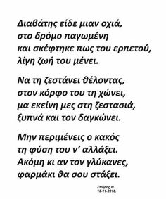 Greek Quotes, Wise Words, Word Of Wisdom