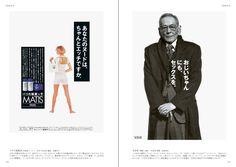 マチス化粧品 1991-1992年 雑誌「あなたのヌードは、ちゃんとエッチですか。」    宝島社 1998年 新聞広告「おじいちゃんにも、セックスを。」