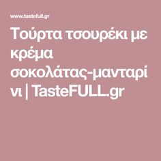 Τούρτα τσουρέκι με κρέμα σοκολάτας-μανταρίνι   TasteFULL.gr