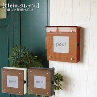 ポスト 郵便受け 郵便ポスト シンプル スチール Like ライク 壁掛け 壁