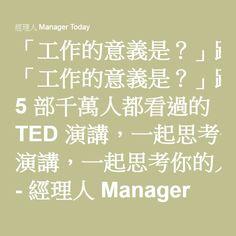 「工作的意義是?」跟著這 5 部千萬人都看過的 TED 演講,一起思考你的人生 - 經理人 Manager Today