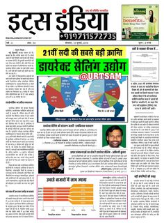 label :  Direct Selling , Hindi , Kranti , kraanti ,  business of the 21st century  , urtsam , prosumers , connect +919711572735