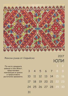 Folk Clothing, Folk Embroidery, Bulgarian, Rustic Christmas, Cross Stitch, Folklore, Stitches, 1, Traditional