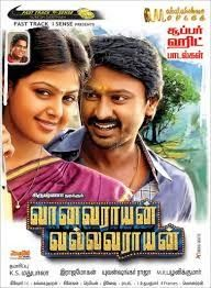 Watch Vanavarayan Vallavarayan Tamil Movie Online, Vanavarayan Vallavarayan Tamil Movie Watch Online Free, Watch Vanavarayan Vallavarayan Tamil Movie Free Online, Vanavarayan Vallavarayan Tamil Movie Free Watch Online, Vanavarayan Vallavarayan Tamil Full Movie Watch Free Online, Vanavarayan Vallavarayan Tamil Movie Free Online Download
